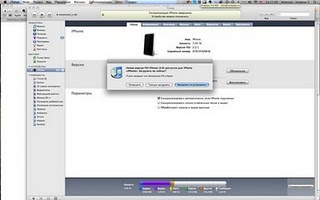 Download and install iPhone OS 3.0